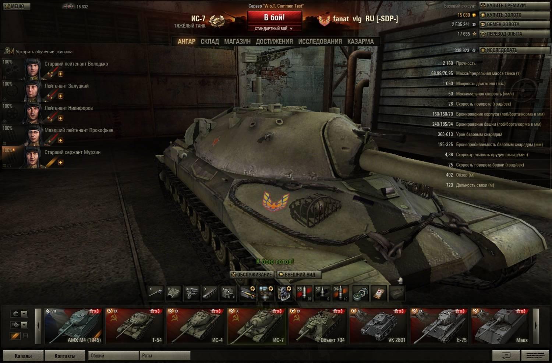 ворлд оф танк кланы с картинками